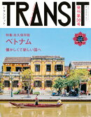TRANSIT(トランジット)38号ベトナム 懐かしくて新しい国へ
