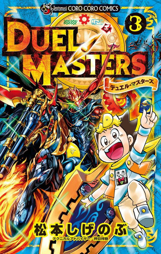 デュエル・マスターズ 3 (てんとう虫コミックス) [ 松本 しげのぶ ]