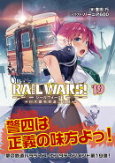 RAIL WARS!19 日本國有鉄道公安隊