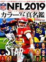 NFL 2019カラー写真名鑑 (B.B.MOOK American Football Mag)