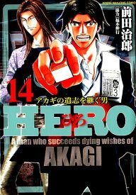 HERO 14 (近代麻雀コミックス) [ 前田治郎 ]