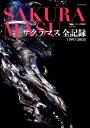 サクラマス全記録(1997-2018) (GEIBUN MOOKS ギジー特別編集)