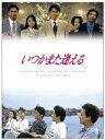 いつかまた逢える DVD-BOX [ 福山雅治 ]