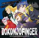 【楽天ブックス限定先着特典】TVアニメ「SHOW BY ROCK!!ましゅまいれっしゅ!!」DOKONJOFINGER double A-side 挿入歌『…