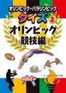 オリンピック・パラリンピッククイズ 2オリンピック競技編