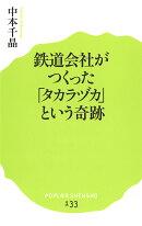 (133)鉄道会社がつくった「タカラヅカ」という奇跡