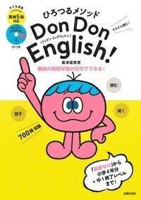 ひろつるメソッド 子ども英語 Don Don English! 英検5級対応 [ 廣津留真理 ]