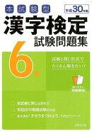 漢字検定6級試験問題集(平成30年版)