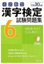 漢字検定6級試験問題集(平成30年版) 本試験型 [ 成美堂出版編集部 ]