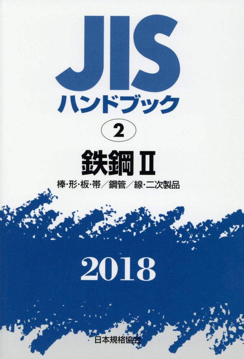 JISハンドブック2018(2) 鉄鋼 2[棒・形・板・帯/鋼管/線・二次製品] [ 日本規格協会 ]