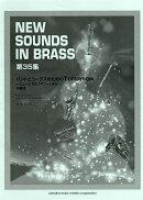 New Sounds in BRASS バンドとコーラスのためのTomorrow (小編成)復刻版