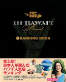 111-HAWAII AWARD公式RANKING BOOK