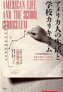 アメリカ人の生活と学校カリキュラム