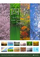 四季ふらの・びえい MASUMI TAKAHASHI CALENDAR(2019)