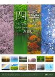 四季ふらの・びえい MASUMI TAKAHASHI CALENDAR(2019) ([カレンダー])