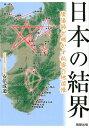 日本の結界 陰陽師が明かす秘密の地図帳 [ 安倍成道 ]
