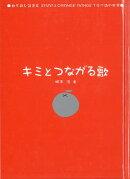【バーゲン本】キミとつながる歌ー歌を読む詩集2