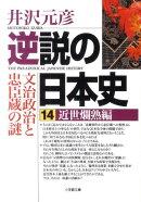 逆説の日本史 14 近世爛熟編