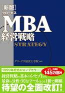 [新版]グロービスMBA経営戦略
