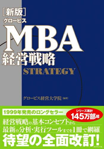 [新版]グロービスMBA経営戦略 [ グロービス経営大学院 ]