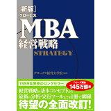 グロービスMBA経営戦略新版