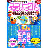 ユニバーサル・スタジオ・ジャパン最新(得)&裏技SP (DIA Collection)
