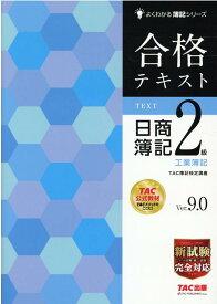 合格テキスト 日商簿記2級 工業簿記 Ver.9.0 [ TAC株式会社(簿記検定講座) ]
