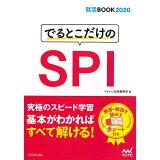 でるとこだけのSPI(2020年度版) (就活BOOK)