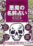 【バーゲン本】悪魔の名前占い 保存版