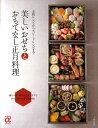 【バーゲン本】美しいおせちとおもてなし正月料理 (主婦の友αブックス Cooking) [ 主婦の友社 編 ]