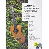ギター独奏のためのサンバ&ボサノヴァ曲集