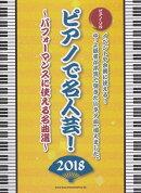 ピアノで名人芸!(2018)