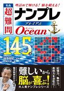 名品超難問ナンプレプレミアム145選Ocean