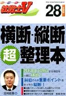 社労士V横断・縦断超整理本(28年受験)