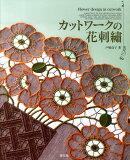 カットワークの花刺繍