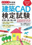 【予約】2019年度版 建築CAD検定試験公式ガイドブック