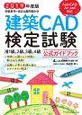 建築CAD検定試験公式ガイドブック(2019年度版) [ 鳥谷部真 ]
