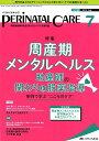 ペリネイタルケア(2019 7(vol.38 n) 周産期医療の安全・安心をリードする専門誌 特集:周産期メンタルヘルス助…