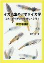 イカ先生のアオリイカ学改訂増補版 これで釣りが100倍楽しくなる! [ 富所潤 ]