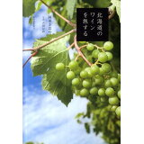 北海道のワインを旅する