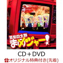 【楽天ブックス限定先着特典】まめジャー (CD+DVD+スマプラ)(オリジナルA4クリアファイル)