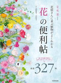 花屋さんに並ぶ植物がよくわかる 「花」の便利帖 [ 深野 俊幸 ]