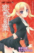 恋染紅葉(3)