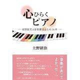 心ひらくピアノ増補版