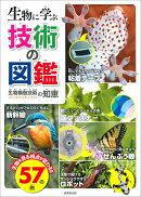 生物に学ぶ 技術の図鑑
