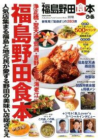 ぴあ福島野田食本(2018) 地元民が愛する「旨過ぎ!」283皿 (ぴあMOOK関西)