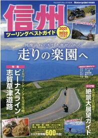 信州ツーリングベストガイド(2021-2022) 最新版 (ヤエスメディアムック Motorcyclist特別編集)