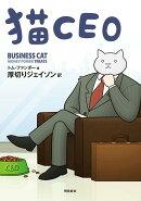 【謝恩価格本】猫CEO
