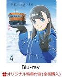 【楽天ブックス限定全巻購入特典対象】宇宙よりも遠い場所 4【Blu-ray】