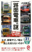 【バーゲン本】路面電車の謎ーイースト新書Q